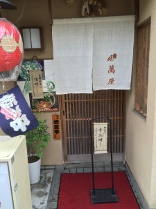 うどんやIMG_0428