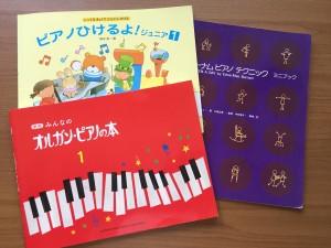 オルガンピアノの本